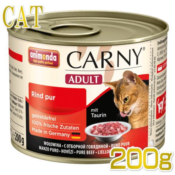 画像1: 最短賞味2021.7・アニモンダ 猫用 カーニー ミート(牛)200g缶 83707 成猫用 ウェットフード 穀物不使用 キャットフード ANIMONDA 正規品 (1)