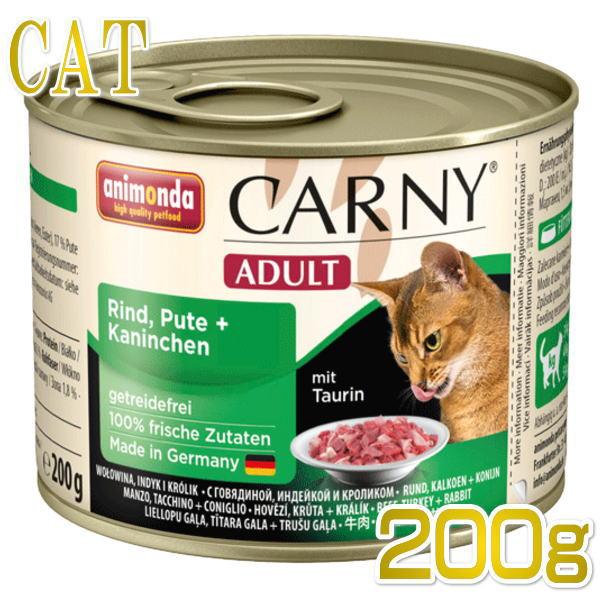 画像1: 最短賞味2021.3・アニモンダ 猫用 カーニー ミート(牛・七面鳥・ウサギ)200g缶 83709 成猫用 ウェットフード 穀物不使用 キャットフード ANIMONDA 正規品 (1)