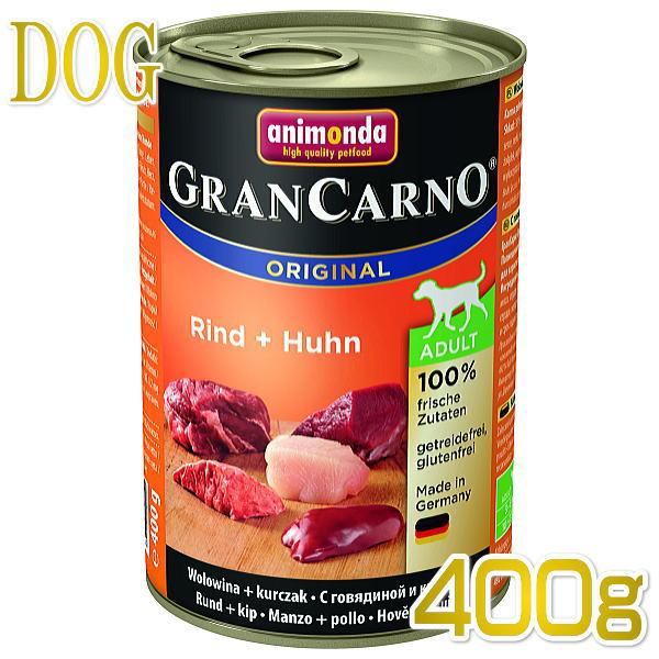 画像1: 最短賞味2021.1・アニモンダ 犬用 グランカルノ アダルト(牛肉と鶏肉)400g缶 82732 成犬用ウェット・ドッグフードANIMONDA 正規品 (1)