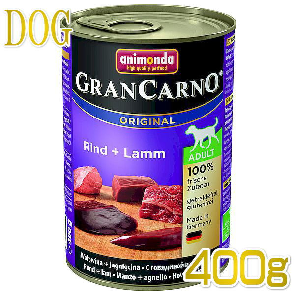 画像1: 最短賞味2021.8・アニモンダ 犬用 グランカルノ アダルト(牛肉・子羊肉)400g缶 82733 成犬用ウェット ドッグフードANIMONDA 正規品 (1)