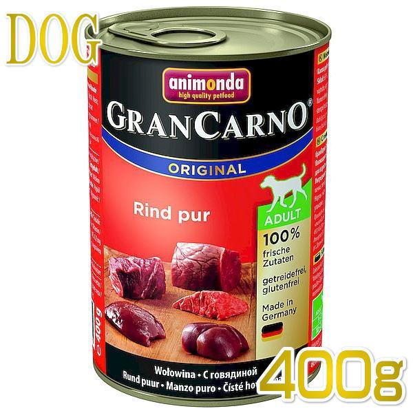画像1: 最短賞味2021.9・アニモンダ 犬用 グランカルノ アダルト(牛肉)400g缶 82735 成犬用ウェット ドッグフードANIMONDA 正規品 (1)