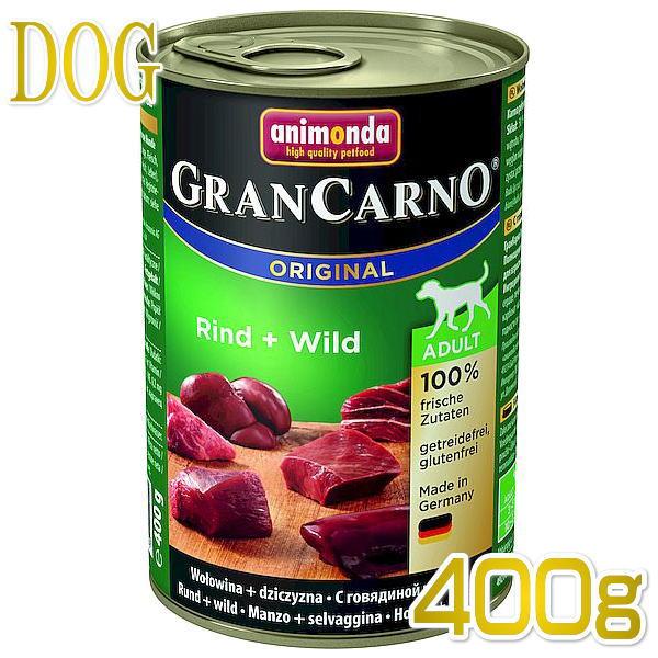 画像1: 最短賞味2020.4・アニモンダ 犬用 グランカルノ アダルト(牛肉・野鳥獣)400g缶 82736 成犬用ウェット ドッグフードANIMONDA 正規品 (1)