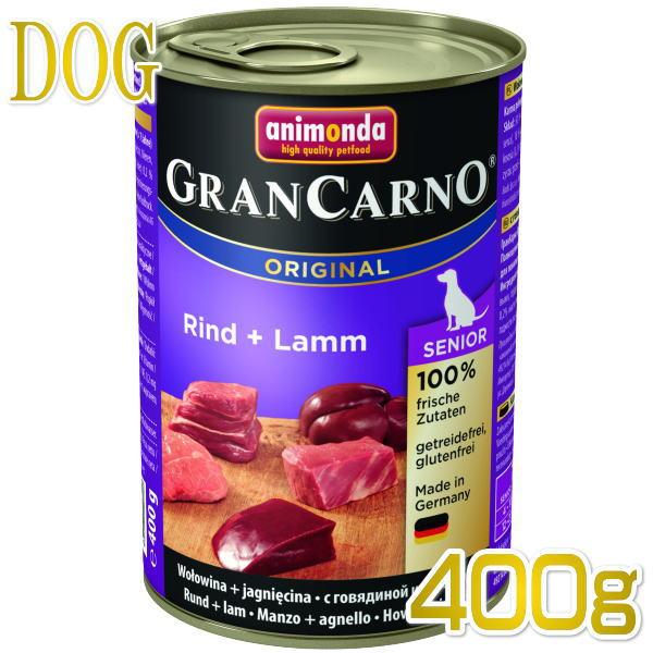 画像1: 最短賞味2022.2・アニモンダ 高齢犬 グランカルノ シニア(牛肉・子羊肉)400g缶82737ウェット ドッグフードANIMONDA正規品 (1)