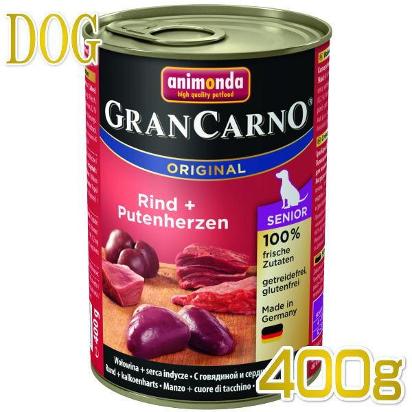 画像1: 最短賞味2021.12・アニモンダ 高齢犬用 グランカルノ シニア(牛肉・七面鳥の心臓)400g缶82738老犬用ドッグフード ウェットANIMONDA正規品 (1)