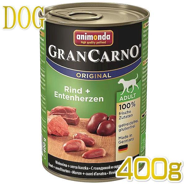 画像1: 最短賞味2020.12・アニモンダ 犬用 グランカルノ アダルト(牛肉・鴨心臓)400g缶 82746 成犬用ウェット ドッグフードANIMONDA 正規品 (1)