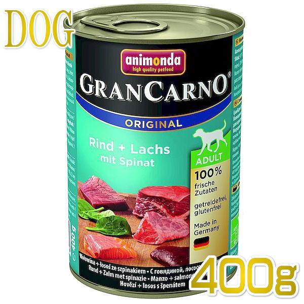 画像1: 最短賞味2021.12・アニモンダ 犬 グランカルノ(牛肉・サーモン・野菜)400g缶 82754成犬用ウェット ドッグフードANIMONDA正規品 (1)