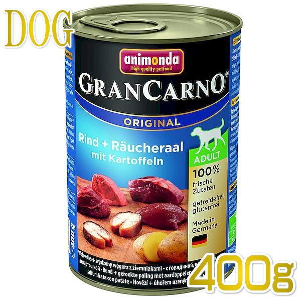 画像1: 最短賞味2021.12・アニモンダ 犬 グランカルノ アダルト(牛肉・アナゴ・野菜)400g缶 82755成犬用ウェット ドッグフードANIMONDA正規品 (1)