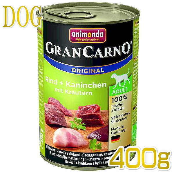 画像1: 最短賞味2021.11・アニモンダ 犬 グランカルノ アダルト(牛肉・ウサギ・パセリ)400g缶 82756成犬用ウェット ドッグフードANIMONDA正規品 (1)