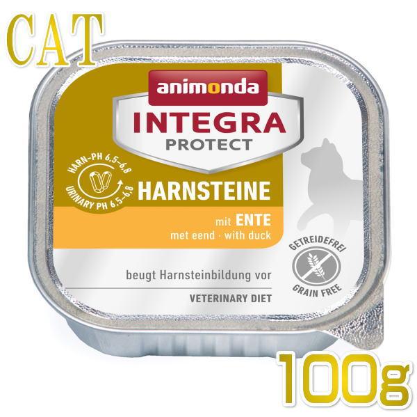 画像1: 最短賞味2021.1・アニモンダ 猫用 pHバランス(カモ)100g 86627 ウェット 尿路結石ケア インテグラ シュウ酸カルシウム結石 ストルバイト結石 グレインフリー穀物不使用 キャットフード ANIMONDA 正規品 (1)
