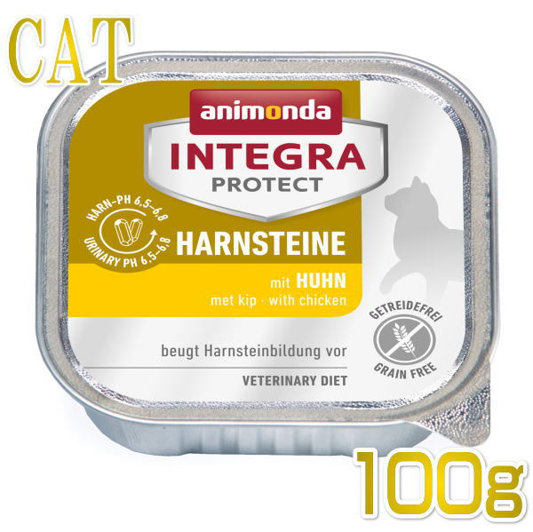 画像1: 最短賞味2020.12・アニモンダ 猫用 pHバランス(鶏)100g 86658 ウェット 尿路結石ケア インテグラ シュウ酸カルシウム結石 ストルバイト結石 グレインフリー穀物不使用 キャットフード ANIMONDA 正規品 (1)