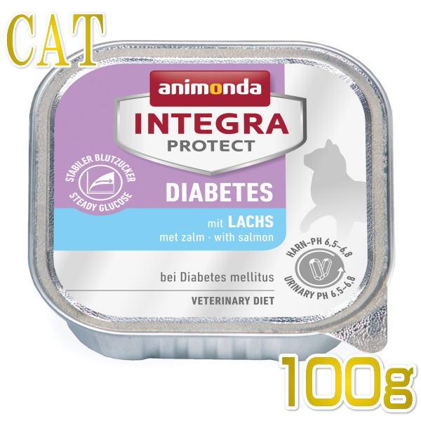 画像1: 最短賞味2021.3・アニモンダ 猫用 糖尿病ケア(サーモン)100g 86688 猫用療法食ウェット インテグラ ANIMONDA 正規品 (1)