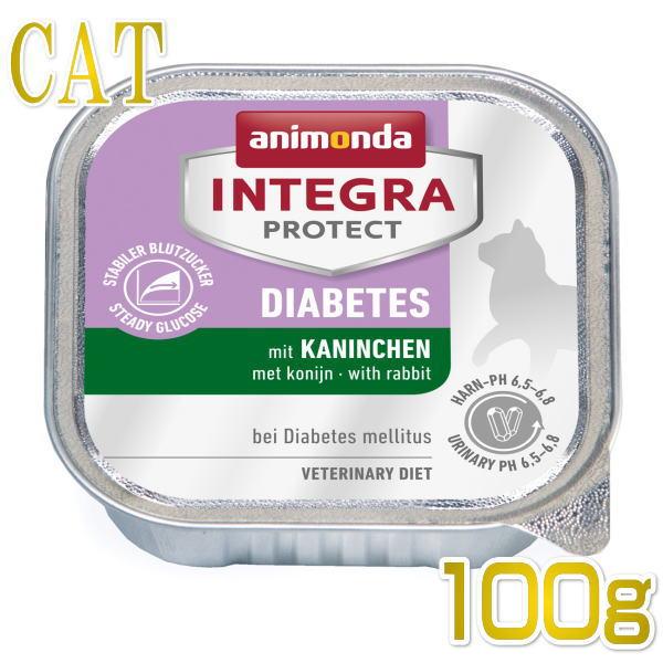 画像1: 最短賞味2021.3・アニモンダ 猫用 糖尿病ケア(ウサギ)100g 86689 猫用療法食ウェット インテグラ ANIMONDA 正規品 (1)