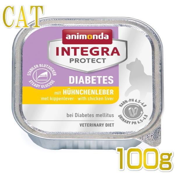 画像1: 最短賞味2020.11・アニモンダ 猫用 糖尿病ケア(鶏レバー)100g 86693 猫用療法食ウェット インテグラ ANIMONDA 正規品 (1)
