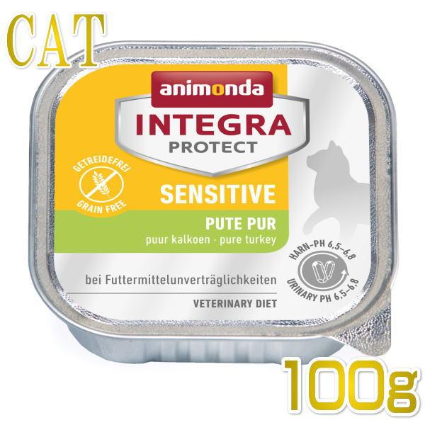 画像1: 最短賞味2023.5・アニモンダ 猫 アレルギーケア(七面鳥のみ)100g 86695 ウェット インテグラ センシティブ キャットフード正規品 (1)
