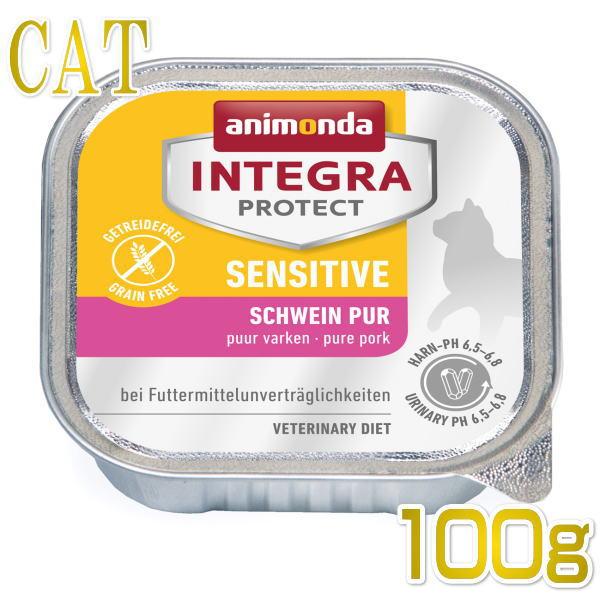 画像1: 最短賞味2021.12・アニモンダ 猫 アレルギーケア(豚のみ)100g 86696ウェット インテグラ センシティブ 穀物不使用 キャットフードANIMONDA正規品 (1)