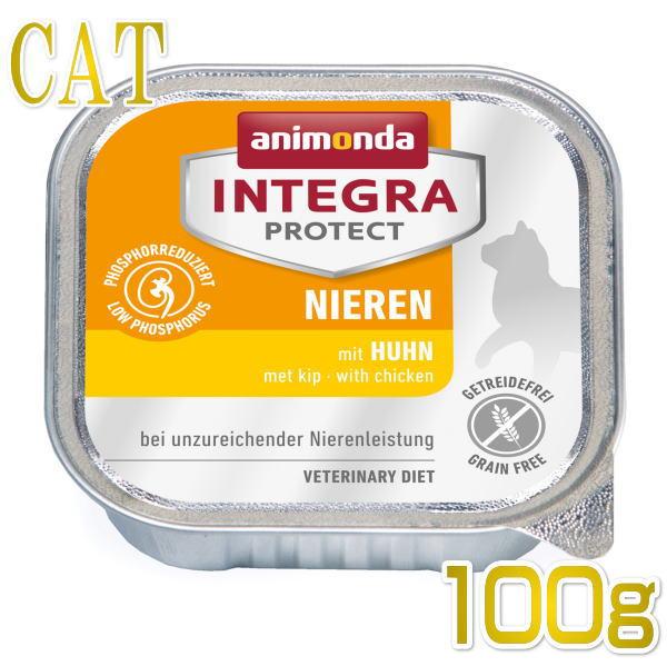 画像1: 最短賞味2021.11・アニモンダ 猫 腎臓ケア ウェット(鶏)100g 86800 成猫シニア猫用 インテグラプロテクト ニーレン キャットフードANIMONDA正規品 (1)