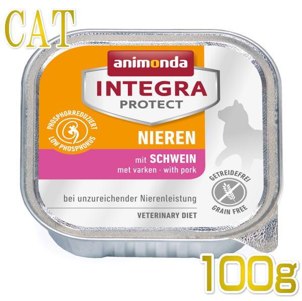 画像1: 最短賞味2022.1・アニモンダ 猫用 腎臓ケア(豚)100g 86801 ウェット ニーレン 成猫用 シニア猫用 インテグラ グレインフリー穀物不使用 キャットフード ANIMONDA 正規品 (1)