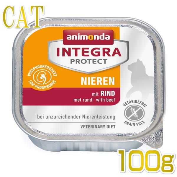 画像1: 最短賞味2021.6・アニモンダ 猫用 腎臓ケア(牛)100g 86802 ウェット ニーレン 成猫用 シニア猫用 インテグラ グレインフリー穀物不使用 キャットフード ANIMONDA 正規品 (1)
