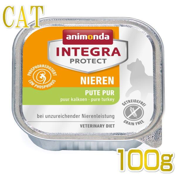 画像1: 最短賞味2021.2・アニモンダ 猫用 腎臓ケア(七面鳥 のみ)100g 86803 ウェット ニーレン 成猫用 シニア猫用 インテグラ グレインフリー穀物不使用 キャットフード ANIMONDA 正規品 (1)
