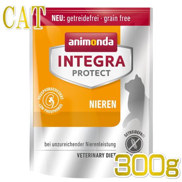 画像1: 最短賞味2020.11.12・アニモンダ 猫用 腎臓ケア ドライ 300g 86813 成猫用 シニア猫用 腎臓サポート グレインフリー穀物不使用キャットフード ANIMONDA 正規品 (1)
