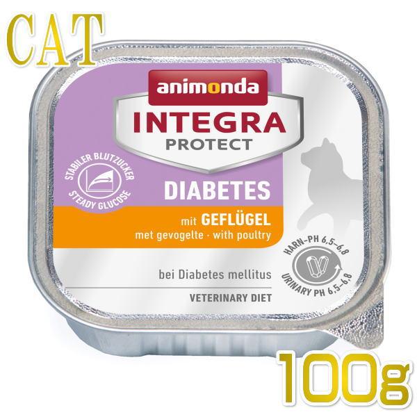 画像1: 最短賞味2021.9・アニモンダ 猫用 糖尿病ケア(鳥)100g 86837 猫用療法食ウェット インテグラ ANIMONDA 正規品 (1)