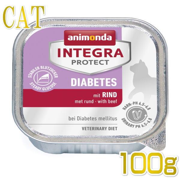 画像1: 最短賞味2021.1・アニモンダ 猫用 糖尿病ケア(牛)100g 86838 猫用療法食ウェット インテグラ ANIMONDA 正規品 (1)