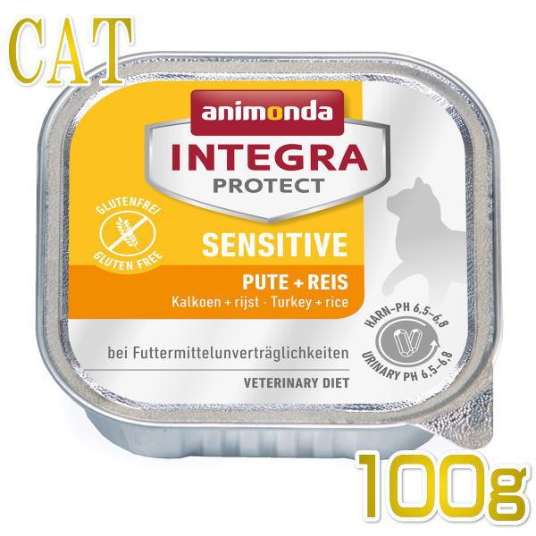 画像1: 最短賞味2020.11・アニモンダ 猫用 アレルギーケア(七面鳥・ライス)100g 86852 インテグラ センシティブ ※グルテンフリー キャットフード ANIMONDA 正規品 (1)