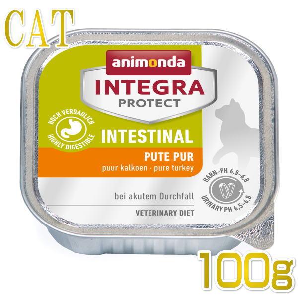 画像1: 最短賞味2022.9・アニモンダ 猫 胃腸ケア(七面鳥のみ)100g 86875ウェット インテグラ インテスティナル キャットフードANIMONDA正規品 (1)