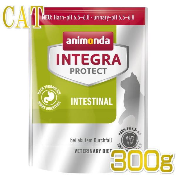 画像1: 最短賞味2022.7.7・アニモンダ 猫用 胃腸ケア ドライフード 300g 86876 インテグラプロテクト インテスティナル ANIMONDA 正規品 (1)