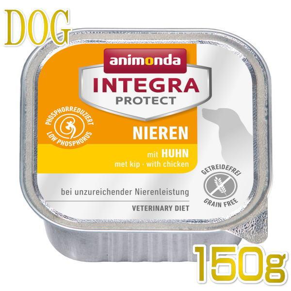 画像1: 最短賞味2021.5・アニモンダ 犬用 腎臓ケア(鶏)150g 86400 インテグラ・ニーレン・ドッグフード・腎臓サポート・ウェットフード・ANIMONDA・正規品 (1)