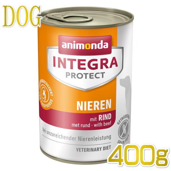 画像1: 最短賞味2021.3・アニモンダ 犬用 腎臓ケア(牛)400g 86404 インテグラ・ニーレン・ドッグフード・腎臓サポート・ウェット・ANIMONDA・正規品 (1)