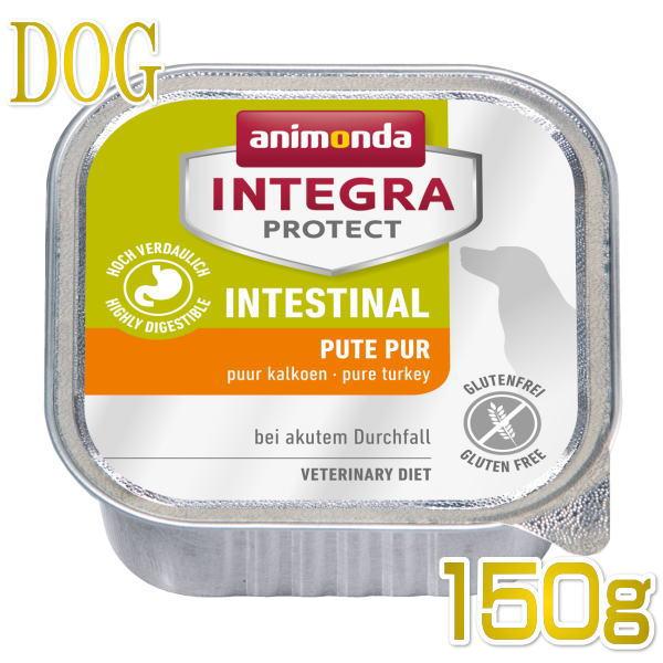 画像1: 最短賞味2021.6・アニモンダ 犬用 胃腸ケア(七面鳥のみ)150g 86413 インテグラ インテスティナル ウェット ANIMONDA 正規品 (1)