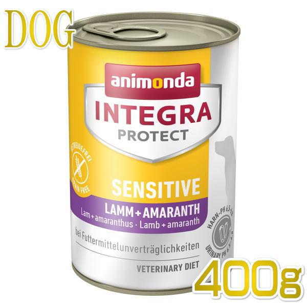 画像1: 最短賞味2021.8・アニモンダ 犬 アレルギーケア(ラム・アマランス)400g缶 86420センシティブ ドッグフードANIMONDA正規品 (1)