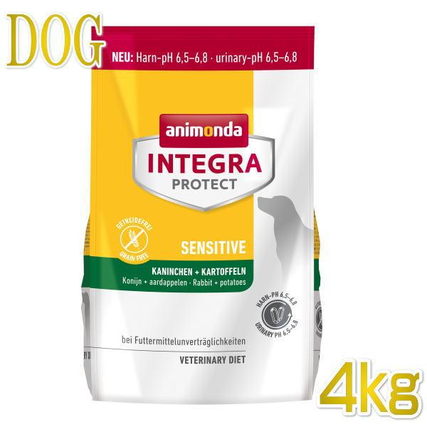 画像1: 最短賞味2021.3.25・アニモンダ 犬用 アレルギーケア ドライ4kg 86426 インテグラ センシティブ ストルバイト シュウ酸カルシウム結石ケア対応 ドッグフード ANIMONDA 正規品 (1)