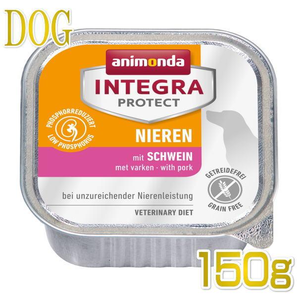 画像1: 最短賞味2021.8・アニモンダ 犬用 腎臓ケア(豚)150g 86534 インテグラ・ニーレン・ドッグフード・腎臓サポート・ウェット・ANIMONDA・正規品 (1)