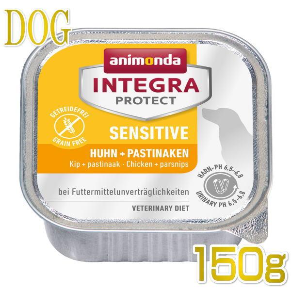 画像1: 最短賞味2022.2・アニモンダ 犬用 アレルギーケア(鶏・パースニップ)150g 86538.食物アレルギー対応 ドッグフード ANIMONDA 正規品 (1)