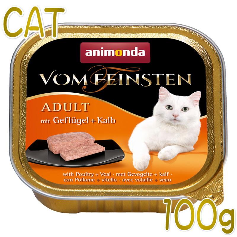 画像1: 最短賞味2020.8・アニモンダ 猫用 フォムファインステン (鳥肉と牛肉と豚肉と子牛肉) 100g 83200 成猫用ウェット キャットフード 穀物不使用 ANIMONDA 正規品 (1)