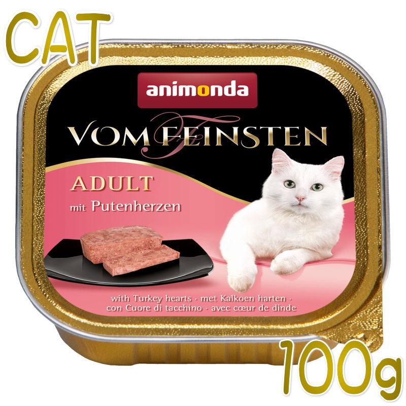 画像1: 最短賞味2021.12・アニモンダ 猫 フォムファインステン アダルト(牛肉と鳥肉と豚肉と七面鳥の心臓) 100g 83203成猫用ウェット キャットフードANIMONDA正規品 (1)
