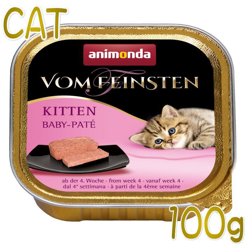 画像1: 最短賞味2021.9・アニモンダ 幼猫用 フォムファインステン ベビーパテ(鳥肉と豚肉と牛肉) 100g 83207 仔猫用 離乳食ウェット キャットフード 穀物不使用 ANIMONDA 正規品 (1)
