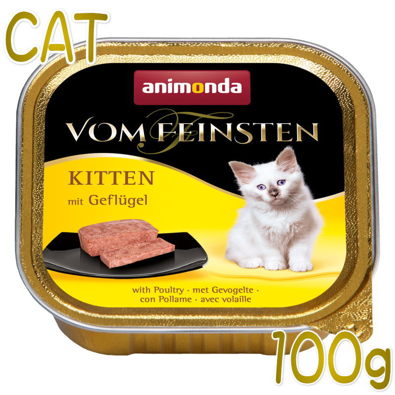 画像1: 最短賞味2021.8・アニモンダ 子猫用 フォムファインステン キトン(鳥肉と豚肉と牛肉) 100g 83221 仔猫用ウェットフード穀物不使用キャットフード ANIMONDA 正規品 (1)