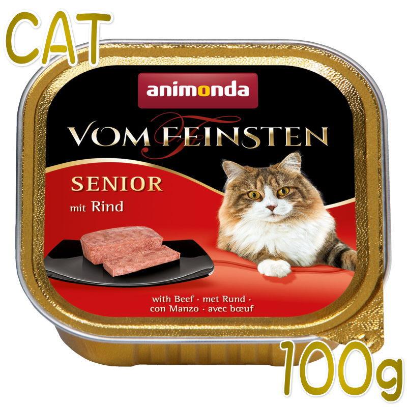 画像1: 最短賞味2021.6・アニモンダ 老猫用 フォムファインステン シニア (牛肉と豚肉と鶏肉) 100g 83222 シニア猫用ウェット キャットフード 穀物不使用 ANIMONDA 正規品 (1)