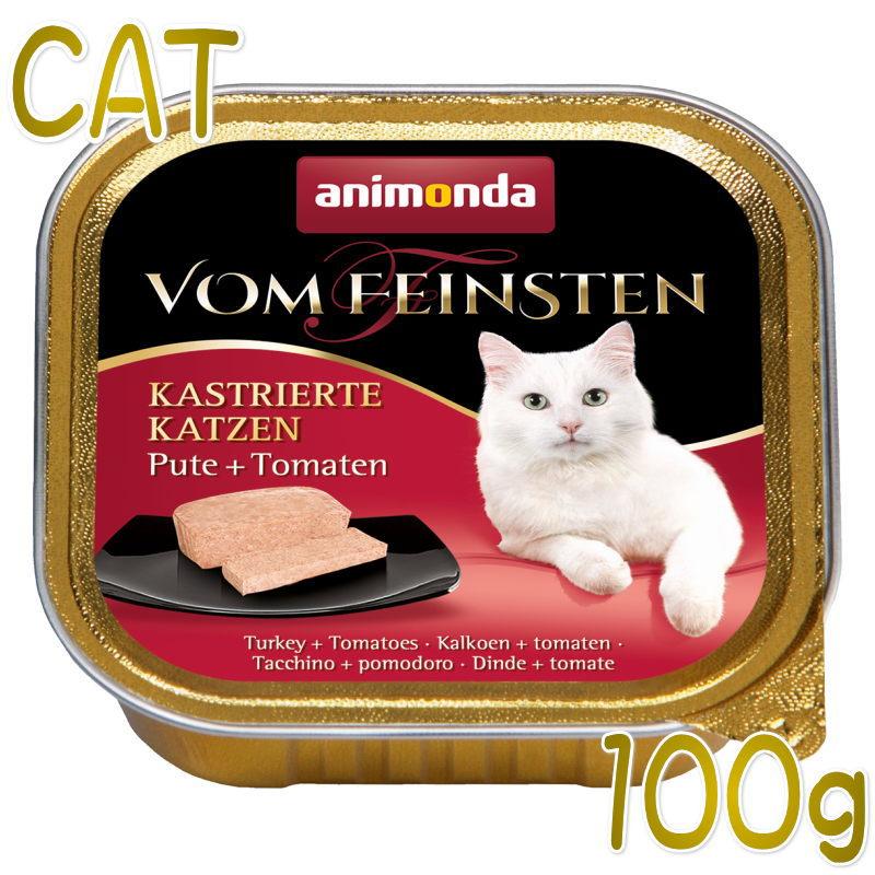 画像1: 最短賞味2020.11・アニモンダ 猫用 フォムファインステン ライト 避妊去勢 (七面鳥とトマト) 100g 83227 成猫用ウェット キャットフード 肥満ケア対応 ANIMONDA 正規品 (1)
