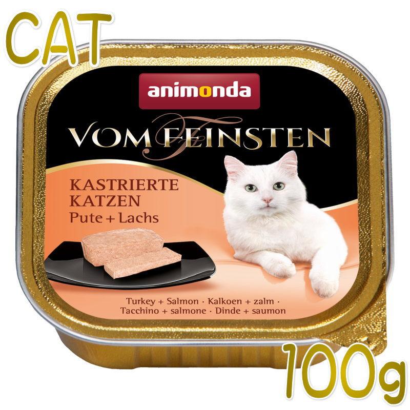 画像1: 最短賞味2021.6・アニモンダ 猫用 フォムファインステン ライト 避妊去勢 (七面鳥とサーモン) 100g 83228 成猫用ウェット キャットフード 肥満ケア対応 ANIMONDA 正規品 (1)