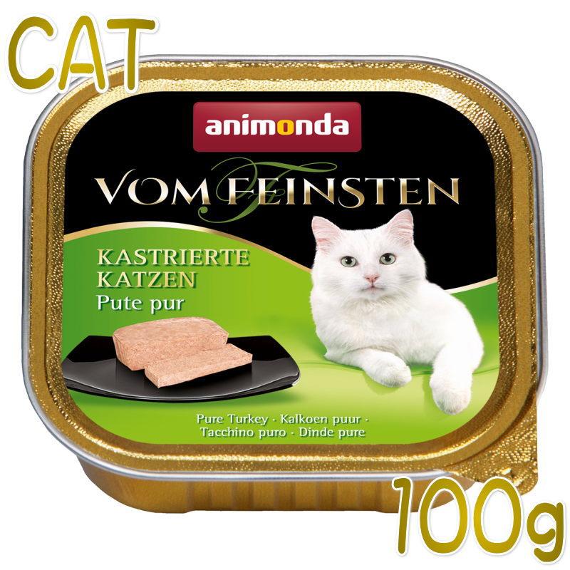 画像1: 最短賞味2020.12・アニモンダ 猫用 フォムファインステン ライト 避妊去勢 (七面鳥) 100g 83229 成猫用ウェット キャットフード 肥満ケア対応 ANIMONDA 正規品 (1)