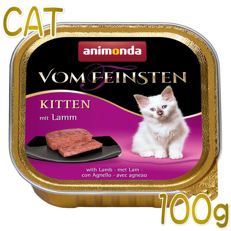 画像1: 最短賞味2021.8・アニモンダ 子猫用 フォムファインステン キツン (鶏肉・豚肉・牛肉・子羊肉) 100g 83236キャットフード ウェットANIMONDA正規品 (1)