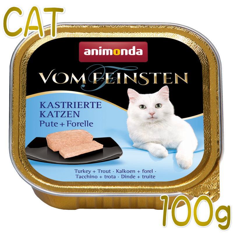 画像1: 最短賞味2021.9・アニモンダ 猫 フォムファインステン ライト 避妊去勢 (七面鳥と鱒) 100g 83238成猫用ウェット 肥満ケア対応キャットフード正規品 (1)