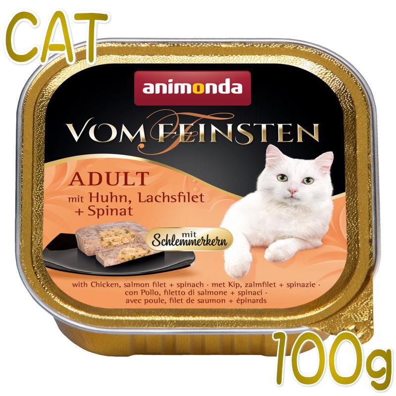 画像1: 最短賞味2021.7・アニモンダ 猫用 フォムファインステン ディッシュ(鶏・サーモン・ホウレンソウ)100g 83261 成猫用 アダルト キャット ウェット ANIMONDA 正規品 (1)