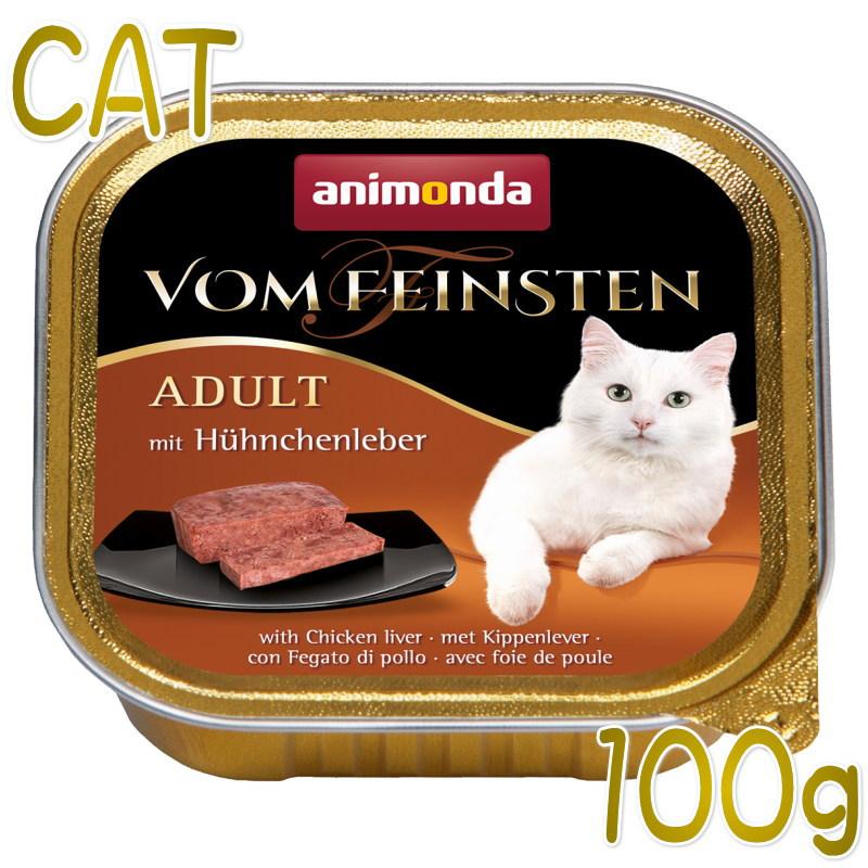 画像1: 最短賞味2021.1・アニモンダ 猫用 フォムファインステン (牛肉・鶏レバー・豚肉) 100g 83304 成猫用ウェットフード アルミパテ穀物不使用 ANIMONDA 正規品 (1)
