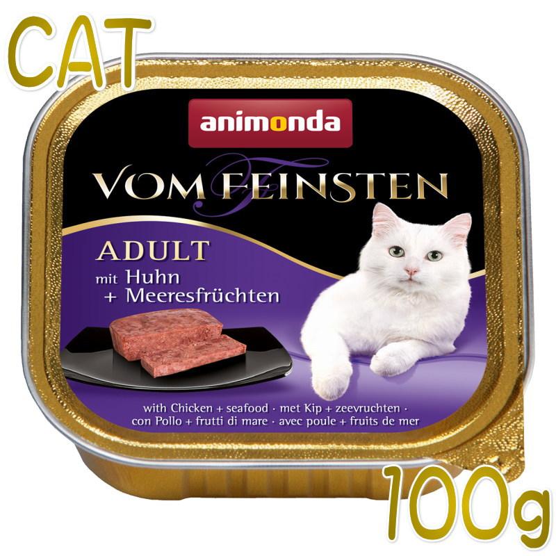 画像1: 最短賞味2021.1・アニモンダ 猫用 フォムファインステン (豚肉と鶏肉と牛肉とシーフード) 100g 83306 成猫用ウェットフード アルミパテ穀物不使用 ANIMONDA 正規品 (1)