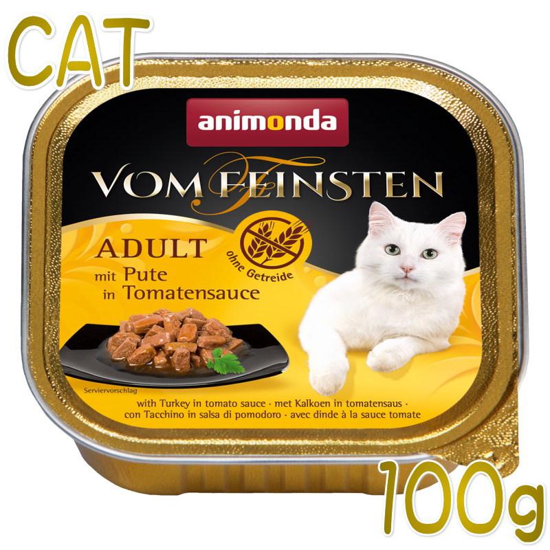 画像1: 最短賞味2021.5・アニモンダ 猫 フォムファインステン ディッシュwithソース(七面鳥・トマトソース)100g 83360キャットフードANIMONDA正規品 (1)